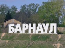 Барнаул - столица Мира!