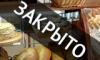 Запеканка, кофейня-пекарня