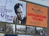 КГБУ Всероссийский мемориальный музей-заповедник В.М. Шукшина
