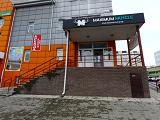 Maximum Muscle, магазин спортивного питания, одежды и аксессуаров