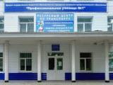 Профессиональное училище №1