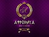 Афродита, ресторан