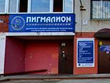 Пигмалион, центр восстановительной медицины и реабилитации