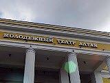 Молодежный театр Алтая