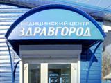 Здравгород, медицинский центр