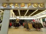 Ставрос, магазин мужской одежды