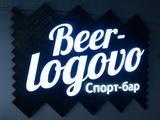 Beer-logovo, спорт-бар