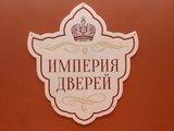 Империя дверей, салон дверей